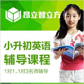 小升初英语辅导课程