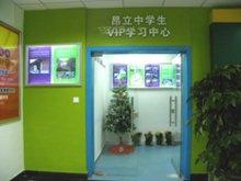 上海昂立智立方嘉定博乐路校区