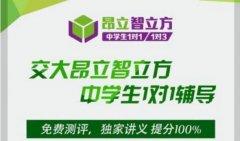 昂立智立方上海高三化学1对1辅导价格