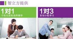 昂立智立方上海高考英语冲刺辅导价格