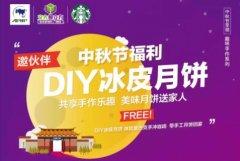 智立方中秋节福利邀伙伴免费DIY冰皮月饼