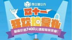 昂立智立方杨浦校区6.8折+免费抽奖赢课时