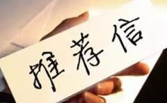 昂立智立方教育教你写好上海自招自荐信