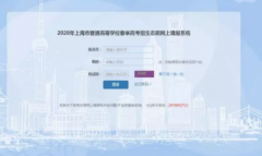 智立方提醒上海春考志愿填报今日启动