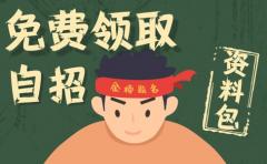 快来昂立智立方免费领取上海四校自招资料包