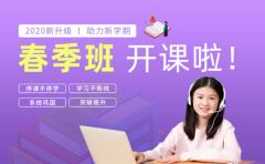 停课不停学:上海昂立智立方2020春季班开课啦
