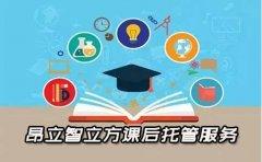 9月上海学生家长都在关注智立方周中托管服务